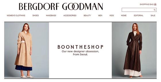 분더샵 컬렉션 소식이 담긴 버그도프 굿맨 홈페이지 화면.