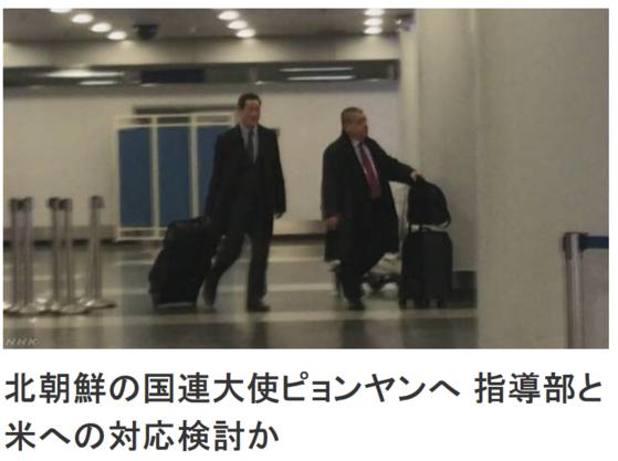 19일 김성 유엔주재 북한대사가 오후 베이징 서우두 공항을 거쳐 북한에 귀국했다고 일본 NHK가 보도했다. [사진 NHK 웹사이트]