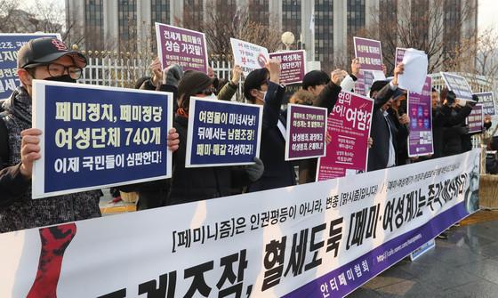 <안티페미협회> 회원들이 2017년 12월 10일 정부서울청사 앞에서 페미니스트와 여성계를 규탄하는 집회를 열었다. [신인섭 기자]