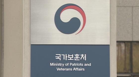국가보훈처 현판. [연합뉴스]