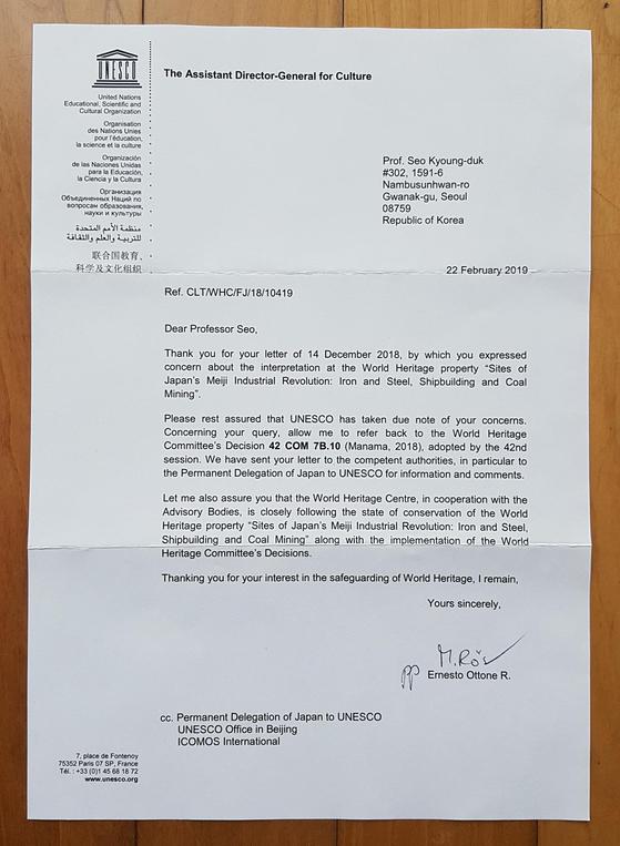 유네스코가 서경덕 교수에게 보낸 편지. [서경덕 교수 제공=연합뉴스]