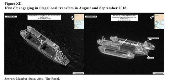 【서울=뉴시스】유엔 안보리 대북제재위원회 전문가 패널은 12일(현지시간)발표한 보고서에서 북한의 제재위반 행위가 여전히 일어나고 있다고 밝혔다. 사진은 2018년 8월과 9월 베트남 인근 통킹만에서 화후호가 북한 백양산호(오른쪽 사진 위쪽 선박)과 불법환적을 하고 있는 모습. <출처=유엔 안보리 대북제제위 보고서 캡처> 2019.03.12