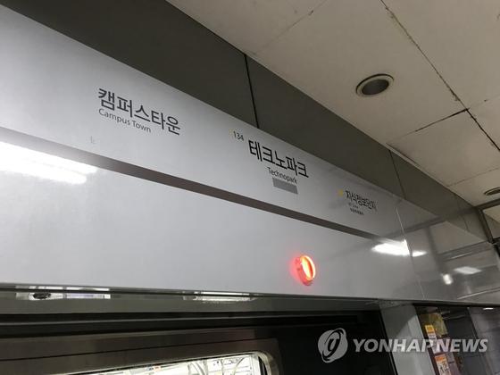 인천 지하철 1호선 테크노파크역. [연합뉴스]