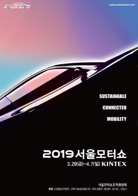 '운전대가 없네?'... 파리모터쇼 무인셔틀버스, 서울에 온다