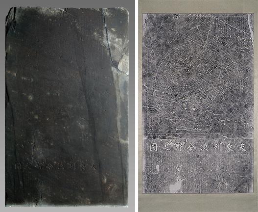 국보 228호인 '천상열차분야지도' 석각(왼쪽)과 탁본(오른쪽). 석각은 1960년대 말 창경원에서 발견됐으며, 탁본은 석각이 마모되기 훨씬 전에 이루어졌다. [사진 문화재청]