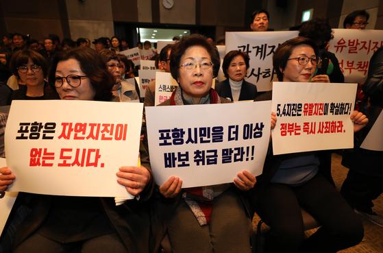 20일 정부조사연구단 결과발표 기자회견에 참석한 포항 시민들. [뉴시스]
