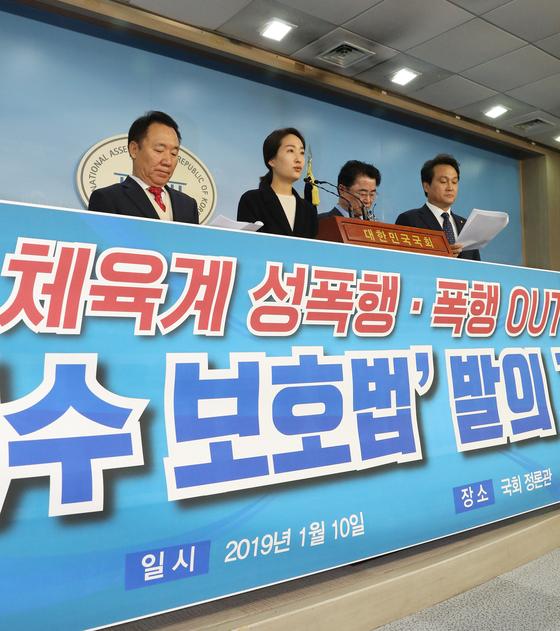 지난 1월 국회에선 '운동선수 보호법'이 발의됐다. [뉴스1]