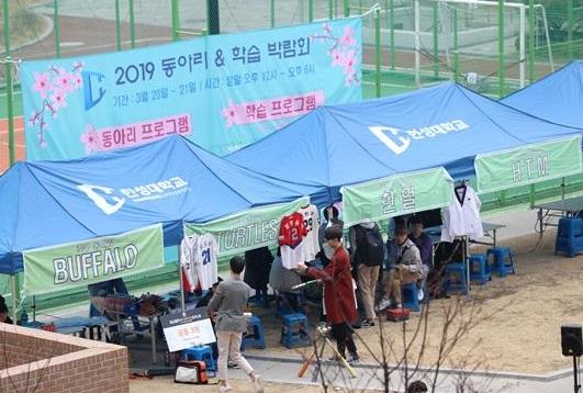 한성대, 2019학년도 동아리·학습 박람회 개최