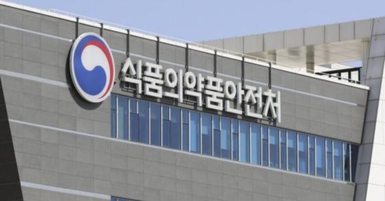 식품의약품안전처. [연합뉴스]