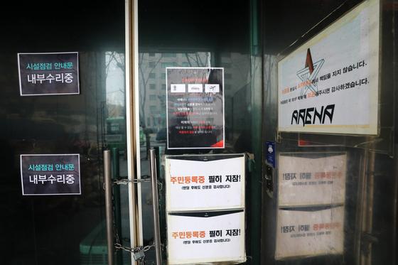 탈세 의혹으로 경찰이 조사 중인 클럽 아레나. 현재는 영업을 정지하고 문을 닫은 상태다. [사진 뉴스1 제공]