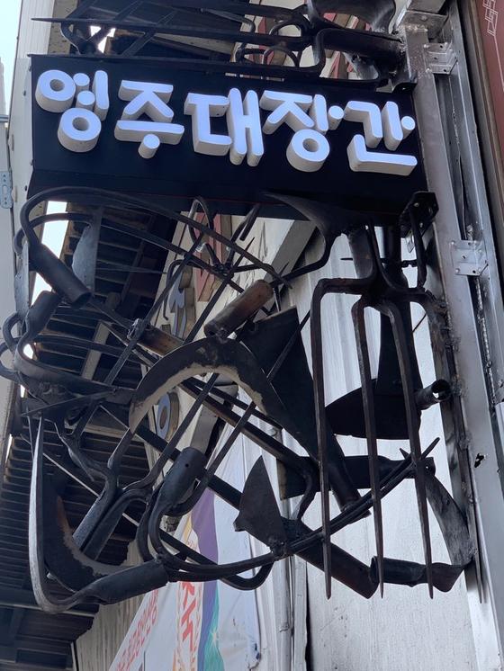 영주대장간 호미 장인 석노기씨의 대장간 간판. 김윤호 기자