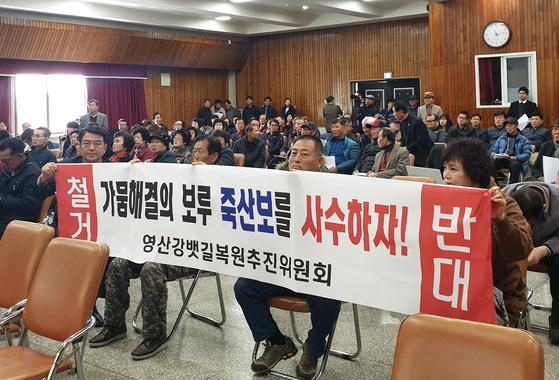지난 13일 전남 나주시민회관에서 죽산보 등 영산강 보(洑) 처리방안에 대한 토론회가 열렸다. 일부 주민들은 '죽산보를 지키자'는 내용의 펼침막을 들고 있다. [연합뉴스]