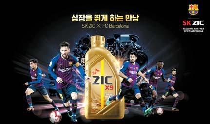 SK ZIC는 명문 축구단인 FC바르셀로나와 스폰서십을 통해 소비자에게 다가가고 있다.