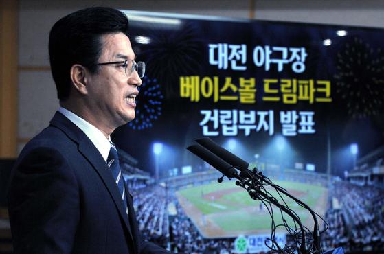 허태정 대전시장이 21일 야구장 건립부지를 발표하고 있다. 프리랜서 김성태