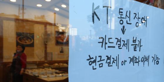 지난해 11월 KT아현지사 화재 발생 당시, 서울 서대문구 한 매장에 나붙은 카드 결제 불가 안내문. [중앙포토]