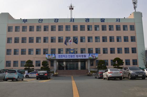 부산 강서경찰서 외부 전경. [사진 부산경찰청]