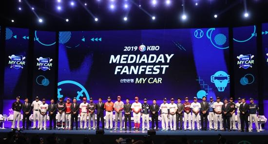 21일 열린 2019년 프로야구 미디어데이&팬페스트에 참석한 10개 구단 감독과 대표 선수들. 사진=정시종 기자