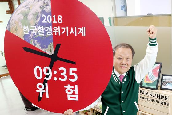 최열 환경재단 이사장은 한국의 '환경 위기 시계'가 최악(12시)으로 치닫고 있다고 경고했다. 우상조 기자