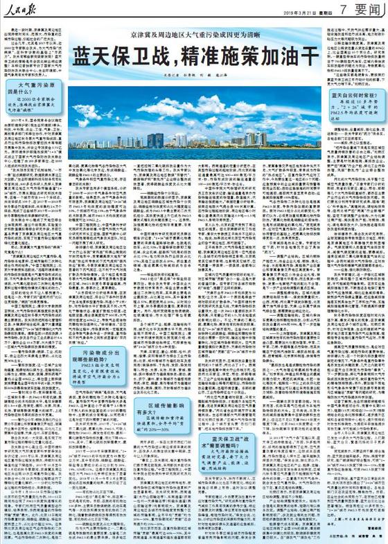 중국 베이징 인근의 미세먼지 원인을 규명한 연구결과를 실은 인민일보 21일자 7면. [사진=인민일보 캡처]
