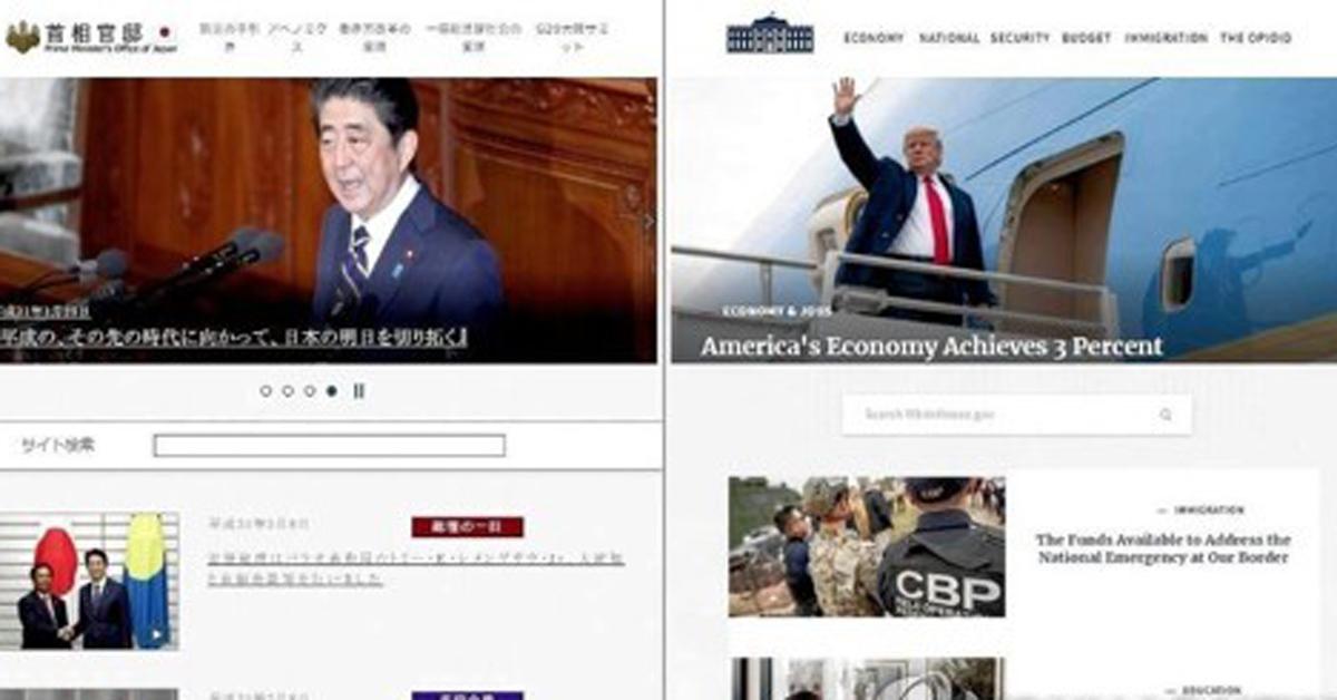미국 백악관 홈페이지(오른쪽)을 꼭닮은 일본 총리관저 홈페이지가 논란이다. [연합뉴스]
