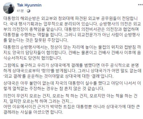 [탁현민 페이스북 갈무리]
