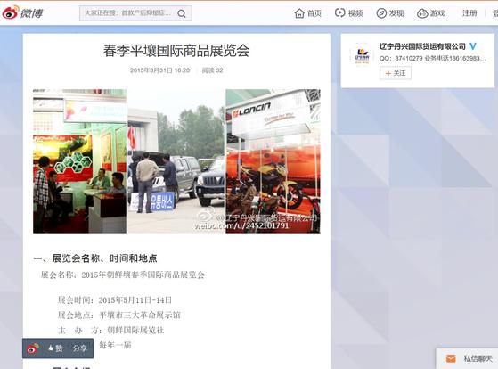 미 재무부가 21일 독자 제재한 중국 해운업체 랴오닝 단싱이 자사 웨이보 계정에 올린 2015년 평양 국제상품전람회 참가 안내 글.[웨이보]