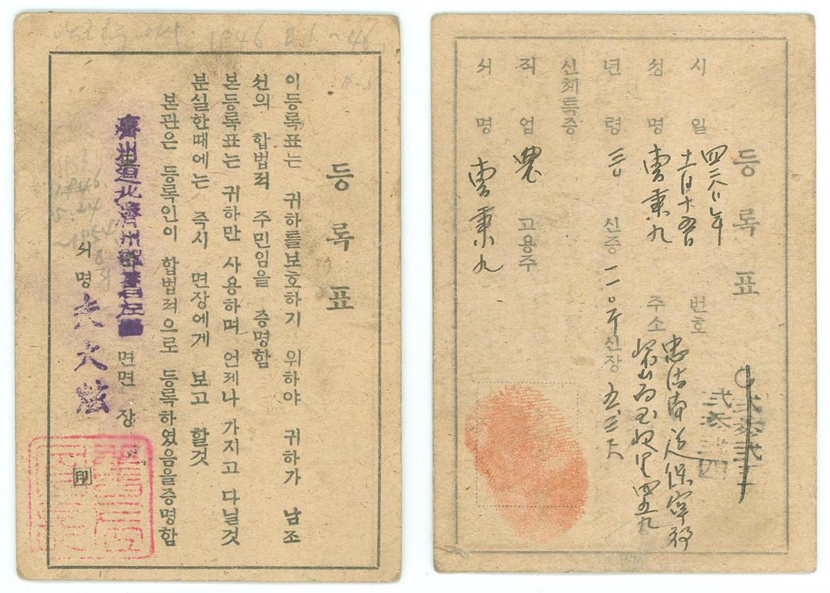 1947년 보령군 미산면, 북제주군 귀일면에서 발급된 등록표. 1947년 2월 15일부터 거주민 등록제에 의거 15세 이상의 남녀에게 발급한 신분증명서다. 전면에는 남조선의 합법적 국민임을 증명하다는 내용과 함께 해당 지역의 면장의 발급자 서명과 날인이 있고 뒷면에는 발급 일시, 번호, 성명, 주소, 연령, 체중, 신장, 신체특징, 직업, 고용주, 서명과 아래쪽에 우무인(右拇印·오른쪽 엄지손가락 도장)을 찍는 난이 있다. [사진 한국애서가클럽]