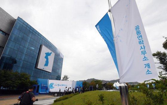 지난해 9월 14일 개성공단에서 남북공동연락사무소 개소식이 열렸다.[뉴스1]