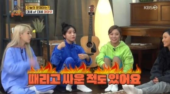 Photo from KBS2 Screenshot