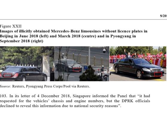 지난 12일 공개된 유엔 안보리 대북제재위 보고서에 실린 김정은 위원장의 번호판 없는 벤츠 리무진.