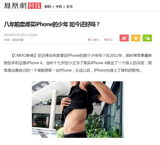 중국 매체에 소개된 왕군의 근황. [봉황망 캡처]