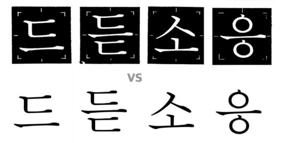 최정호 선생의 서체(위)와 모방하여 만든 디지털 서체(아래) [자료 산돌]