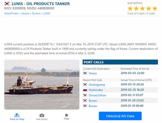 미국 정부가 불법환적 의심 선박 명단에 포함시킨 한국 선적의 '루니스'. 21일 오전 선박 정보 사이트인 '베셀 파인더(Vessel finder)'에 표시된 루니스의 정보. [연합뉴스]