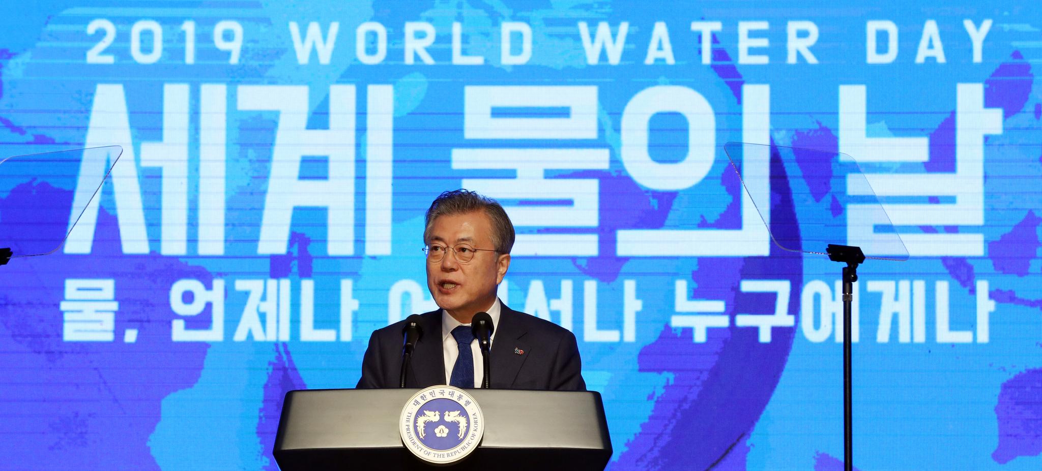 문재인 대통령이 22일 오후 물의 날 행사가 열린 대구 엑스코에서 기념사를 하고 있다. [연합뉴스]