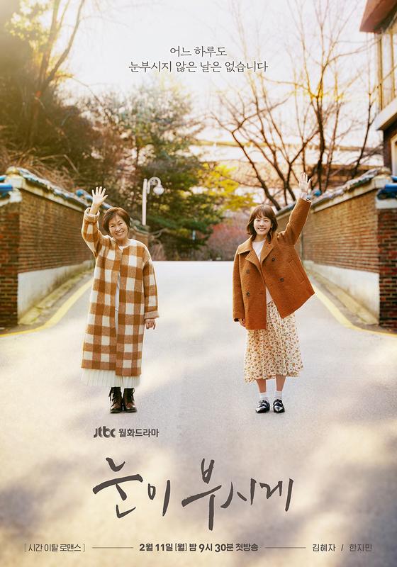 눈이 부시게 메인 포스터 [사진 JTBC]