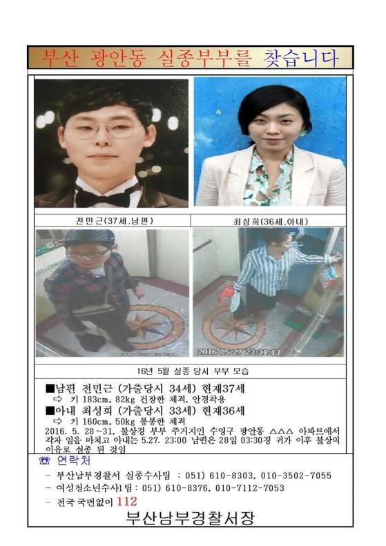 부산 남부경찰서가 공개한 실종부부 사진과 이름이 적힌 전단지. [사진 산지방경찰청 제공]