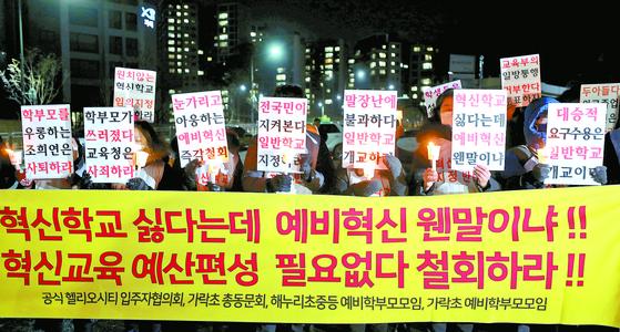 서울혁신학교 교육감 임의지정 없애고 신설학교는 예비혁신 운영