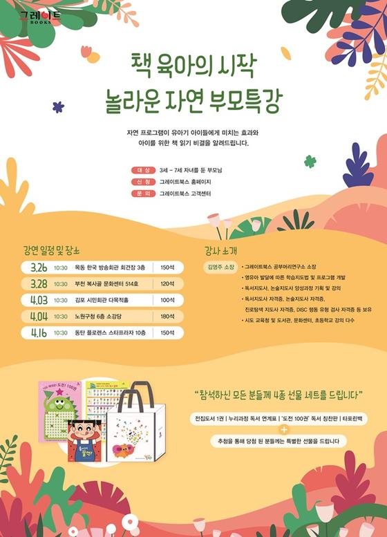어린이 전집 출판사 그레이트북스, <책육아의 시작, 놀라운 자연> 강연회