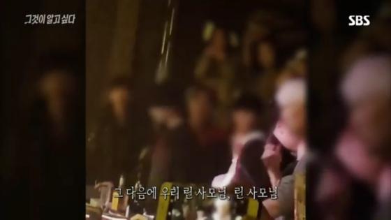 승리가 2018년 12월 생일파티에서 린 사모를 부르는 모습. [사진 SBS 방송 캡처]