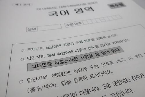 2019학년도 대학수학능력시험 국어영역 시험지. [연합뉴스]