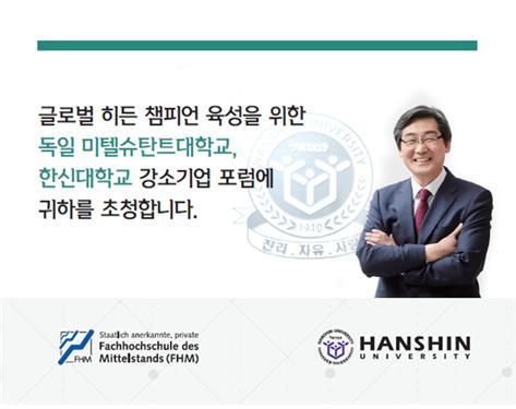 한신대, 독일 미텔슈탄트대학과 '강소기업 포럼' 개최