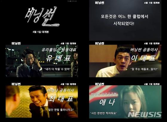 유튜브 채널 '읽남'에 올라온 가상 영화 '버닝썬' 예고편. [뉴시스]