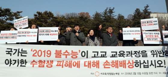 시민단체 사교육걱정없는세상 회원들이 지난달 13일 오전 서울 서초구 서울중앙지방법원 앞에서 불수능에 반대하는 집회를 열고 있다. [뉴스1]