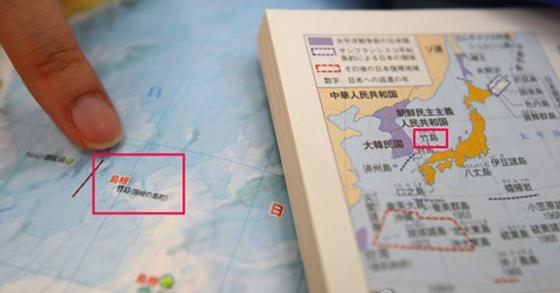 독도=일본 땅 일본 역사 교과서에 교육부 즉각 시정 촉구