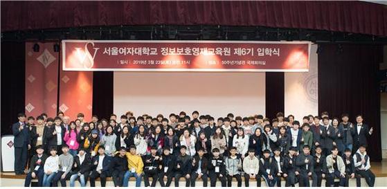서울여대, '화이트해커 양성' 중·고생 90명 입학식