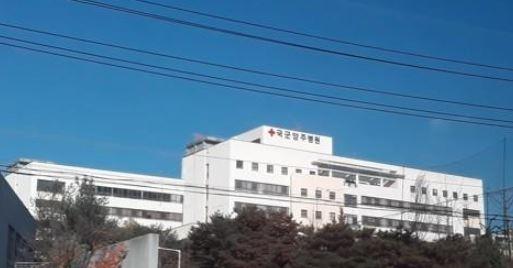 국군 양주병원. [연합뉴스]