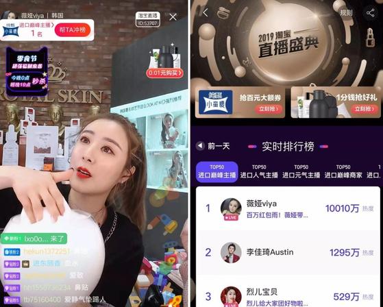 중국 왕홍 웨이야(viya), 웨이야의 방송은 타오바오 라이브 수입 부문 BJ 실시간 랭킹 1위를 차지하기도 했다. [사진 뎬상바오]