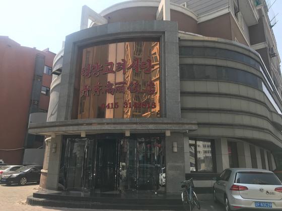 단둥 압록강 철교와 인접한 곳에 위치한 평양고려식당. 최근 종업원 비자 발급 중단으로 인근 유경식당과 함께 문을 닫았다. 신경진 특파원