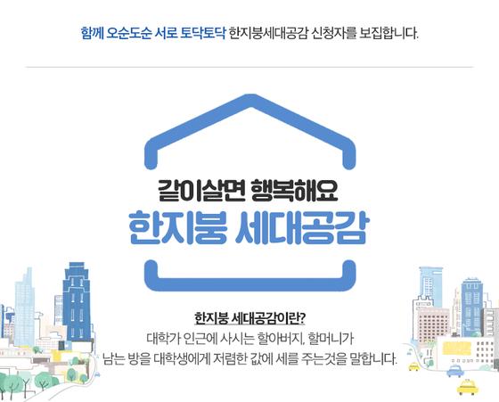 인구구조의 변화에 맞게 빈집을 채우기 위해 서울시에서는 '한지붕 세대공감'을 시행했다. 고령자 주택의 빈방을 인근 대학의 학생들에게 저렴하게 임대하면서 상생을 꾀하고자 했으나 실적이 저조한 상태다. [사진 청년주거포털 홈페이지]