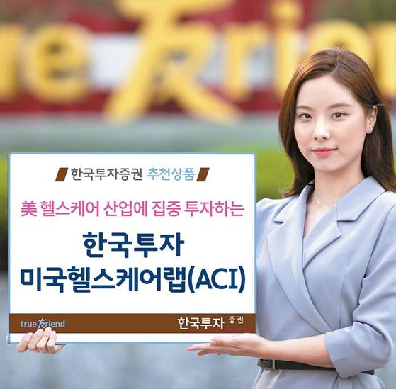 한국투자증권은 미국 자산운용사와 협업해 미 국 헬스케어 산업에 집중적으로 투자하는 '한 국투자미국헬스케어랩(ACI)'을 출시했다. [사진 한국투자증권]
